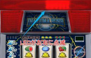 チャンスゾーン判別LED