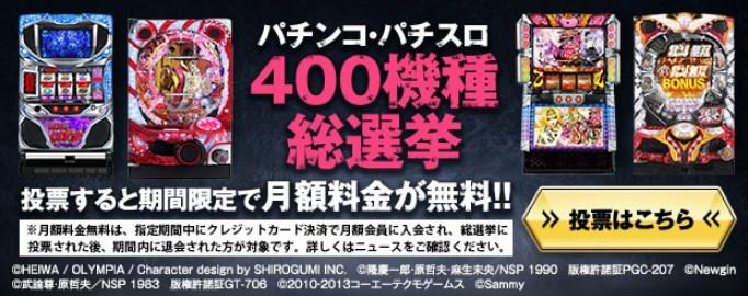 400機種総選挙キャンペーン
