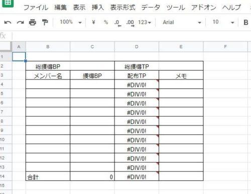 TP分配リスト